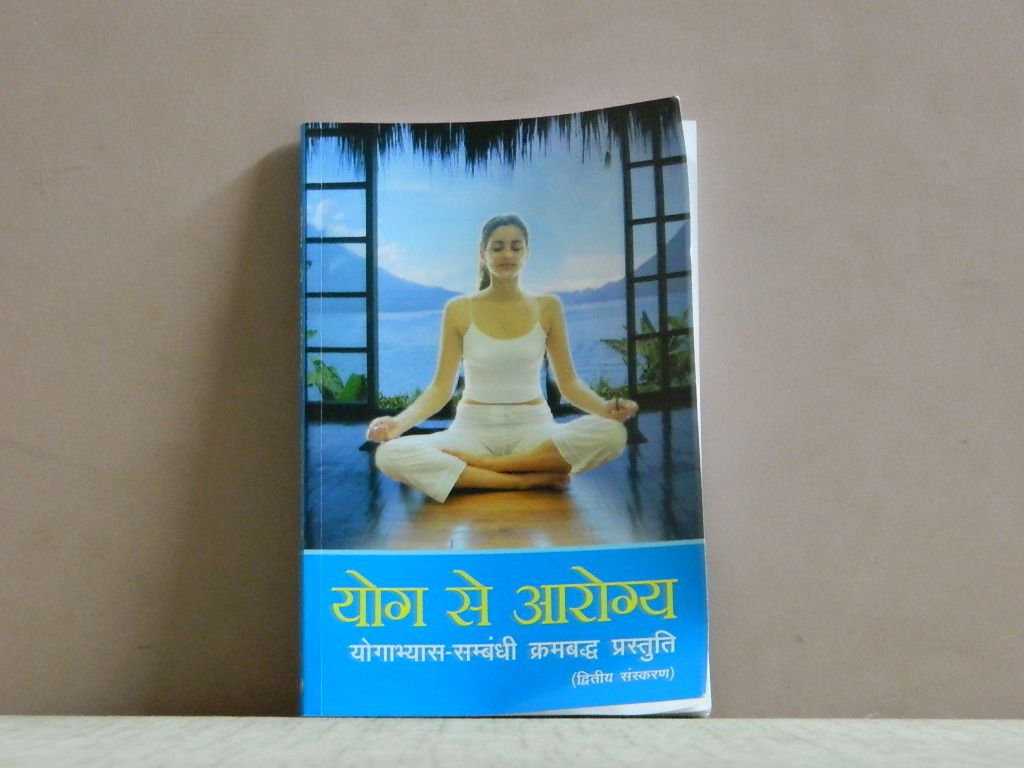 YOG SE AROGYA [ HINDI ] - BOOK [ B.JAIN ]